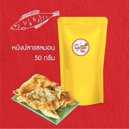 หนังปลาแซลมอนกรอบ 100% ขนาด 50 กรัม 1 ถุง