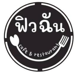 ฟิวฉัน Cafe & Restaurant Korat