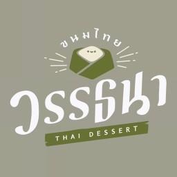 วรรธนาขนมไทย ขนมไทยห่อใบตอง ( สาขา พาราไดซ์ พาร์ค )