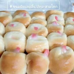 ขนมปังแลบลิ้น ปทุม-สามโคก โซนปทุมธานี-สามโคก