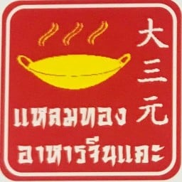 แหลมทอง โภชนา(อาหารจีนแคะ)