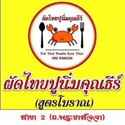 ผัดไทยปูนิ่มคุณธีร์ สาขา 2 ถนนพระยาสัจจา ส่ขา 2