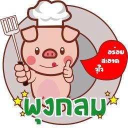 พุงกลม (ข้าวขาหมูและอาหารตามสั่ง)