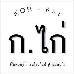 ก.ไก่ คาเฟ่ (Korkai Cafe')