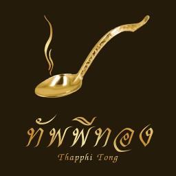 ทัพพีทอง นนทบุรี