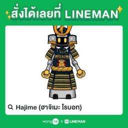 Hajime (ฮาจิเมะ โรบอท)
