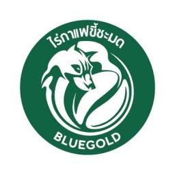 ไร่กาแฟขี้ชะมด Bluegold (Mukdahan)