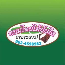 ขนมไทยไต้บันได(กาดหลวง) กาดหลวง