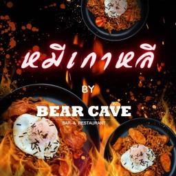 หมีเกาหลี By Bearcave