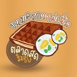 ขนมครกชาววัง & วาฟเฟิลนมสดรังผึ้ง&ผลไม้แปรรูป ตลาดสดริมปิง