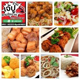 ร้านเจ้ปูตามใจปาก อาหารตามสั่ง ยำขนมจีน สามชั้นทอดน้ำปลา กระทุ่มแบน