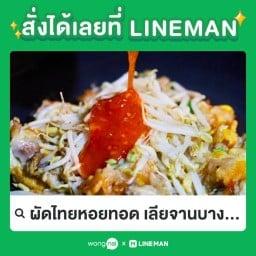 ผัดไทยหอยทอด เลียจานบางแสน