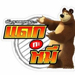 แดกกะหมี อ่อนนุช