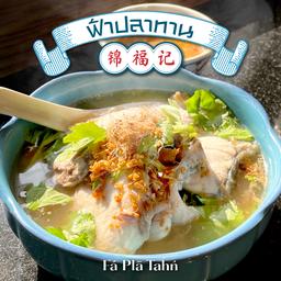 ฟ้าปลาทาน - Fá Plā Tahń ประดิพัทธ์ สะพานควาย