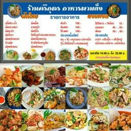 ร้านศรีอุดร(ส่งฟรี)16.00-22.30ศรีอุดรอาหารตามสั่ง ผัดไทย หอยทอดตลาดยูเทิร์น ศรีอุดร อาหารตามสั่ง ผัดไทย/หอยทอด
