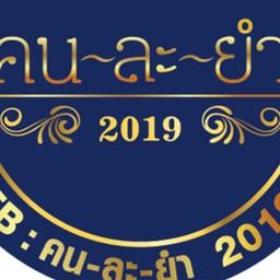 คน-ละ-ยำ 2019
