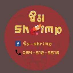 ชิมShrimp