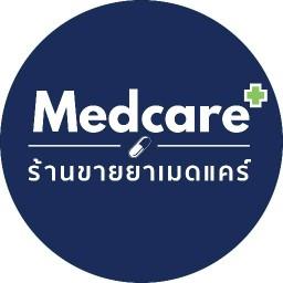 ร้านขายยาเมดแคร์ - Medcare Drugstore 062-4274729