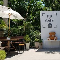 สุข Cafe' อ.ภูเขียว