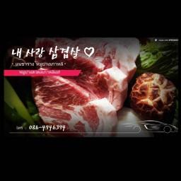 แน ซาราง หมูย่างเกาหลี