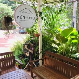 หน้าบ้าน NARBAAN Coffee&Bakery