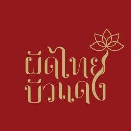 ผัดไทยบัวแดง (Pad Thai Buadang)