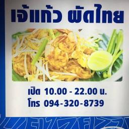 ร้านเจ้แก้วผัดไทย อาหารตามสั่ง