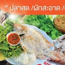 ปลาเผาเกลือ กิโล2 (ติดวาไรตี้)