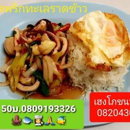 เฮงโภชนา 25น.101