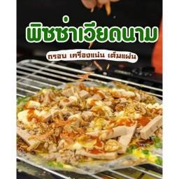พิซซ่าเวียดนามไทยทำ