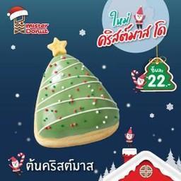 ต้นคริสต์มาส 1 ชิ้น