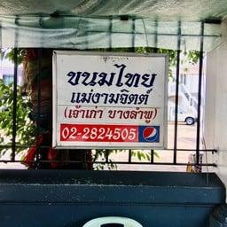 ขนมไทยแม่งามจิตต์ เจ้าเก่าบางลำพู (Ngam Jitt Thai Dessert)