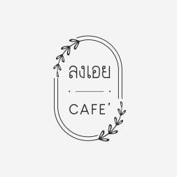 ลงเอย Cafe