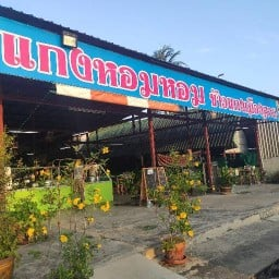 แกงหอมหอม ข้าวแกงเมืองคอน