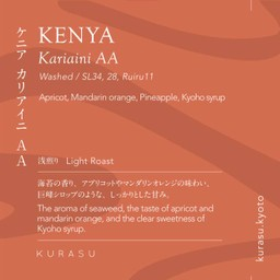 Kenya Kariaini AA