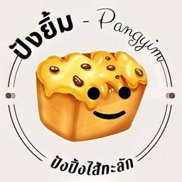 ปังยิ้ม - Pangyim ปังปิ้งไส้ทะลัก