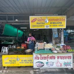 ผัดไทยหอยทอดซุปเปอร์