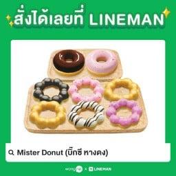 Mister Donut บิ๊กซี หางดง