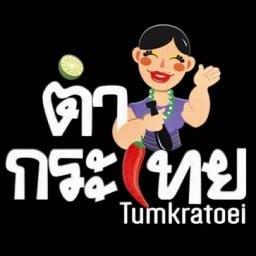ตำกระเทย Tumkratoei ร้อยเอ็ด