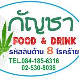 กัญชา Food & Drink
