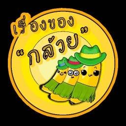 """เรื่องของ """"กล้วย"""" & Specialty Coffee 087-9308546"""