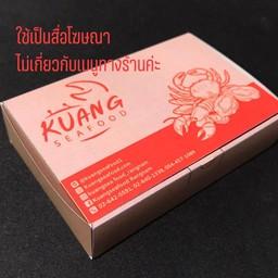โอมากาเสะ หรือ กล่องซุ่ม by Kuang