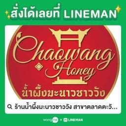 ร้านน้ำผึ้งมะนาวชาววัง สาขาตลาดโรงพยาบาลยันฮี