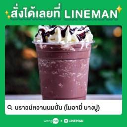 บราวน์หวานนมปั่น BrownWan Milk Cafe ไมอามี่ บางปู