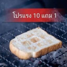 PoMo ขนมปังปิ้งเตาถ่าน (เนยสด) ซอยสาทร 7