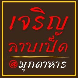 เจริญลาบเป็ด@สะพานไทยลาว บางทราย