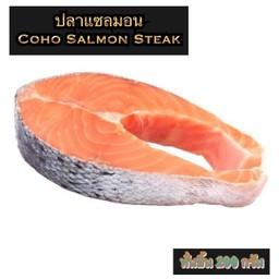 ปลาแซลมอน หั่นชิ้นสเต็ก 200 กรัม