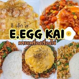 E.Egg Kai อีเอ้กไข่