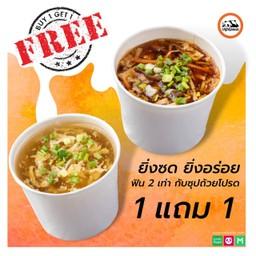 Buy 1 Get 1 Free - Egg Drop Soup