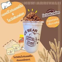 ICE BEAR นมหมีปั่น ยูดีทาวน์ฟู้ดเซ็นเตอร์ k52